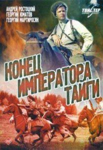 """cartell de la peli """"La fi de l'emperador de la taigà"""" (1978):"""